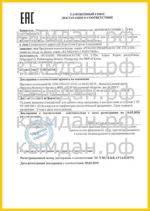 сертификат кымдан 2